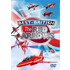 Best of British: The Red Arrows
