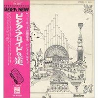 Pink Floyd Relics - Red Vinyl + Obi 1971 Japanese vinyl LP OP-80261