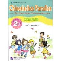 Chinesisches Paradies - Viel Spass beim Chinesischlernen: Chinesisches Paradies, Bd.2B : Arbeitsbuch - Fuhua Liu