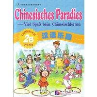 Chinesisches Paradies - Viel Spass beim Chinesischlernen: Chinesisches Paradies, Bd.2B : Lehrbuch - Fuhua Liu