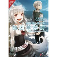 Image of Wolf & Parchment: New Theory Spice & Wolf, Vol. 1 (light novel)