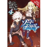 Is It Wrong To Try To Pick Girls In A Dungeon Sword Oratoria: Volume 4