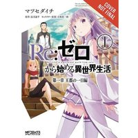 Re  Zero: Volume 1 (Light Novel)