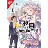 Re Zero: Starting Life In Another World: Chapter 3: Truth Zero: Volume 1 (manga)