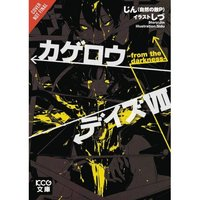Kagerou Daze  Light Novel: Volume 7: From The Darkness