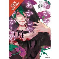 Of The Red, The Light & The Ayakashi Volume 4
