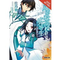 The Irregular At Magic High School Light Novel: Volume 5