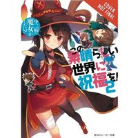 Konosuba Volume 2: Love, Witches & Other Delusions (light novel)
