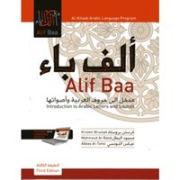 Alif Baa : Introduction to Arabic Letters and Sounds, Third Edition, Student's Edition