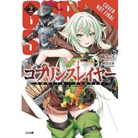 Goblin Slayer  Volume 2 (light novel)