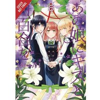Kiss & White Lily For My Dearest Girl: Volume 6