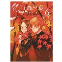 Love At Fourteen Volume 6