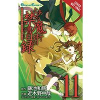 A Certain Magical Index Volume 11
