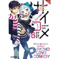 Psycome, Vol. 6 A Murderer and the Deadly Love Affair (Light Novel)