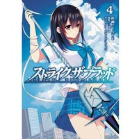 Strike The Blood  Volume 4