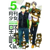 Monthly Girls' Nozaki Kun Volume 5