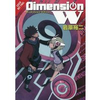 Dimension W: Volume 9