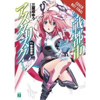 The Asterisk War Volume 1: Academy City On Water (light novel)