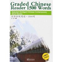 Graded Chinese Reader 1500 Words - Selected Abridged Chinese Contemporary Short Stories