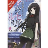 Accel World Light Novel: Volume 7