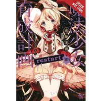 Magical Girl Raising Project Volume 2 (light novel)