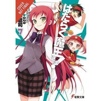 The Devil Is A Part-Timer!  Volume 7 (Light Novel)