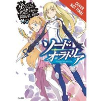 Is It Wrong Try Pick Up Girls In A Dungeon? Sword Oratoria Volume 1