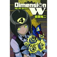 Dimension W Volume 4