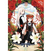 Kiss & White Lily For My Dearest Girl Volume 3