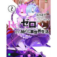 Re ERO: Volume 2: Starting Life In Another World