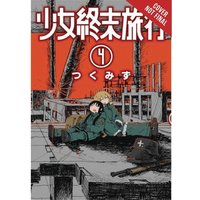 Girls' Last Tour: Volume 4