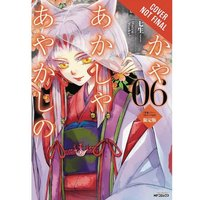 Of The Red, The Light & The Ayakashi  Volume 6