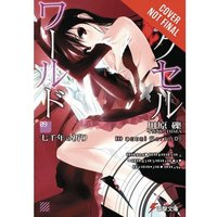 Accel World Volume 9: The 7000-Year Prayer (light novel)