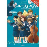 Sound Euphonium Light Novel: Volume 1