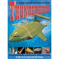 Thunderbirds Mechanic Collection Box of 8 Blind Boxed Vehicles by F-TOYS