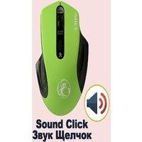 Souris sans fil USB Silent Click Green
