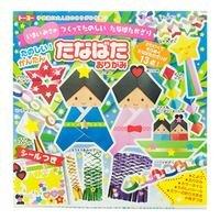 Tanabata Origami Kit