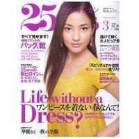 25ans Monthly Magazine