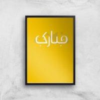 Eid Triangles And Circles Art Print - A2 - No Hanger