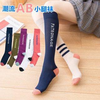 Womens socks solid color horizontal