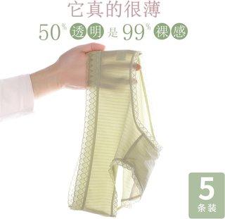 Womens Underwear Ice Silk Seamless Pure