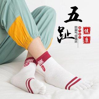 Toe Socks Mens Mid-Calf Cotton Socks
