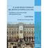 Il Sacro Regio Consiglio del Regno di Napoli (1442-1648). Contributo a una storia sociale dell'amministrazione