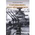 L' affondamento dello «Scharnhorst» - Anthony J. Watts