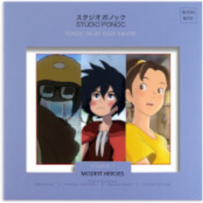 Mondo Mondo Modest Heroes: Ponoc Short Films Theatre, Vol 1 LP