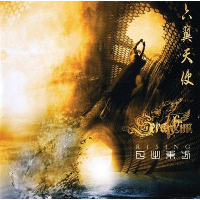 Seraphim Rising